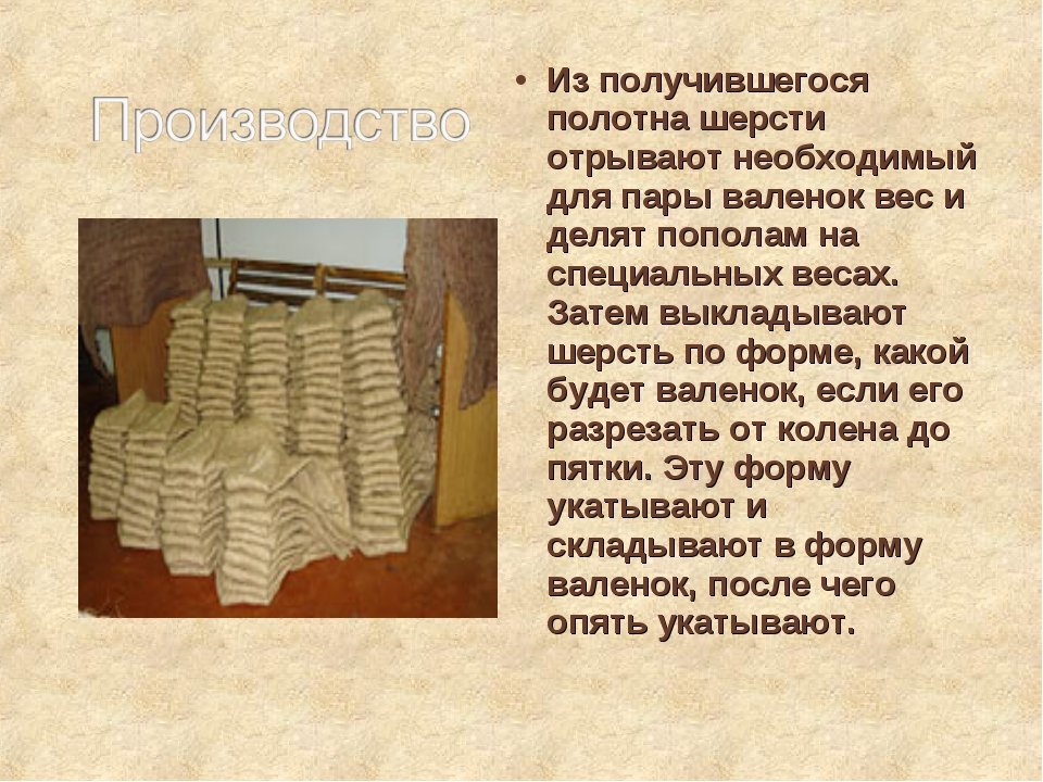 Из получившегося полотна шерсти отрывают необходимый для пары валенок вес и д...
