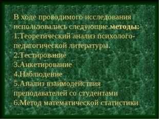 В ходе проводимого исследования использовались следующие методы: 1.Теоретиче
