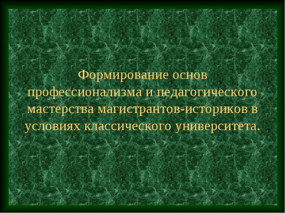 Формирование основ профессионализма и педагогического мастерства магистрантов...