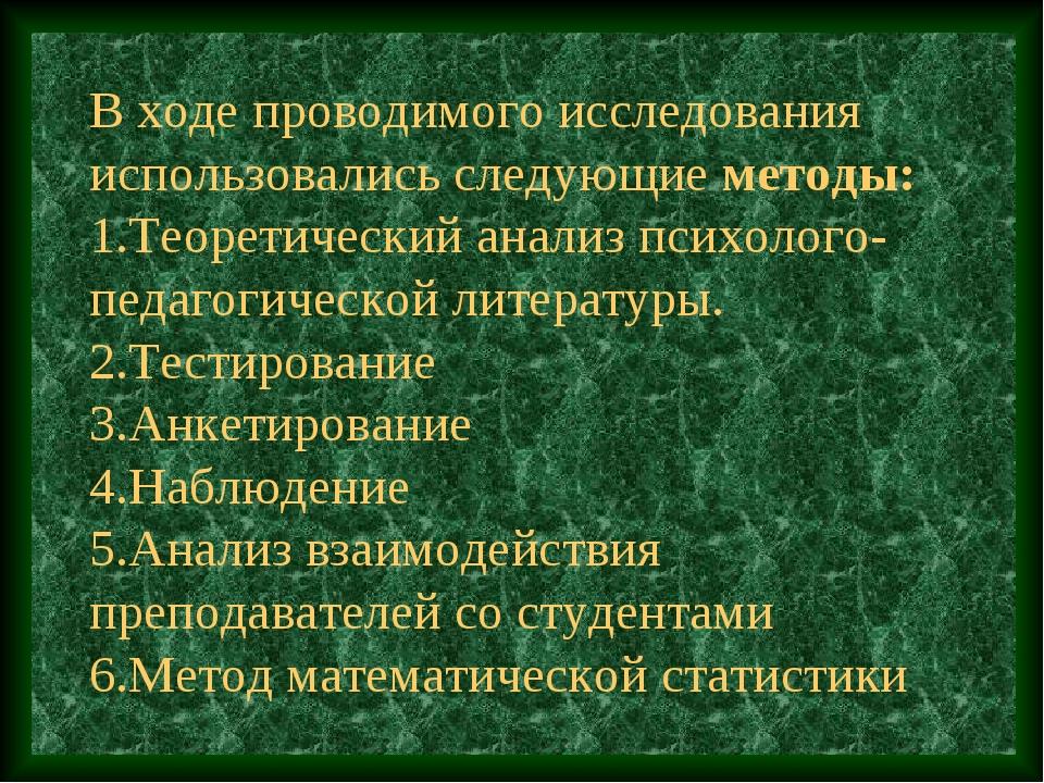 В ходе проводимого исследования использовались следующие методы: 1.Теоретиче...
