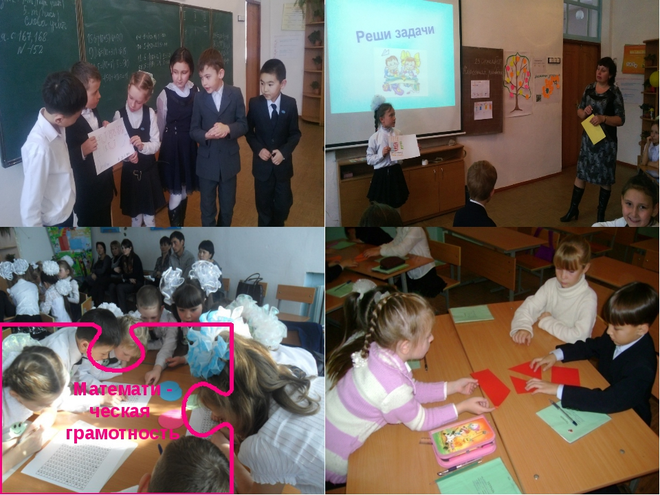 Математи - ческая грамотность