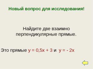 Новый вопрос для исследования! Найдите две взаимно перпендикулярные прямые. Э