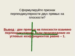 Сформулируйте признак перпендикулярности двух прямых на плоскости? Вывод : дв