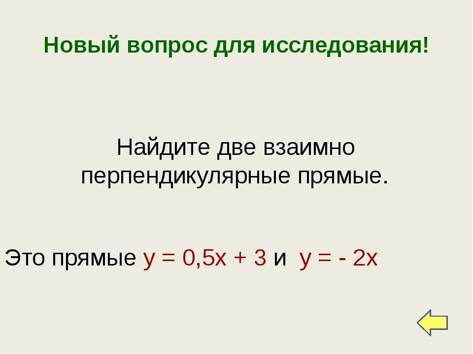 Новый вопрос для исследования! Найдите две взаимно перпендикулярные прямые. Э...