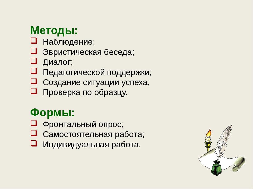 Методы: Наблюдение; Эвристическая беседа; Диалог; Педагогической поддержки; С...