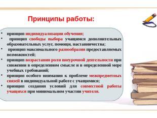 Принципы работы: принцип индивидуализации обучения; принцип свободы выбора у