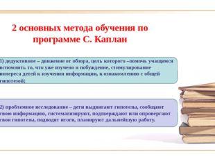 2 основных метода обучения по программе С. Каплан 1) дедуктивное – движение о