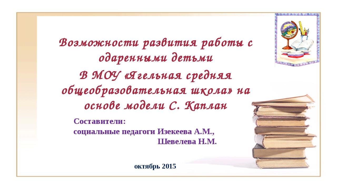 Возможности развития работы с одаренными детьми В МОУ «Ягельная средняя общео...