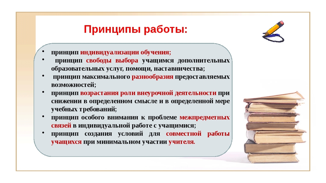 Принципы работы: принцип индивидуализации обучения; принцип свободы выбора у...