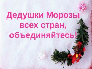 Дедушки Морозы всех стран, объединяйтесь!