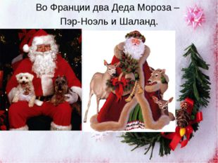 Во Франции два Деда Мороза – Пэр-Ноэль и Шаланд.