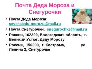 Почта Деда Мороза и Снегурочки Почта Деда Мороза:sever-dedu-morozu@mail.ru П
