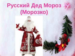 Русский Дед Мороз (Морозко)