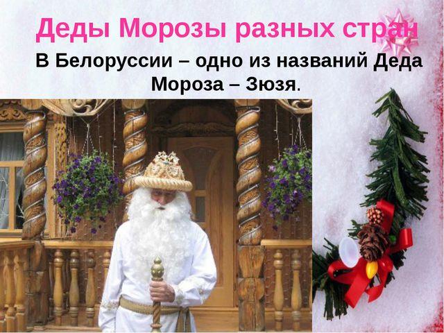 Деды Морозы разных стран В Белоруссии – одно из названий Деда Мороза – Зюзя.