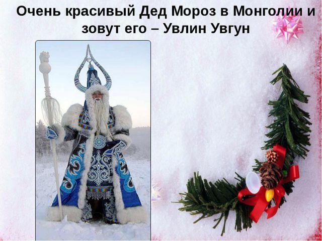 Очень красивый Дед Мороз в Монголии и зовут его – Увлин Увгун