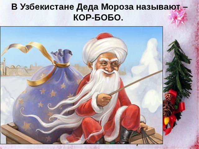 В Узбекистане Деда Мороза называют – КОР-БОБО.