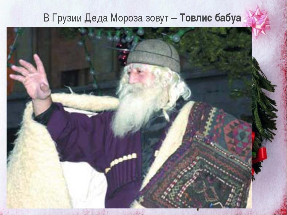 В Грузии Деда Мороза зовут – Товлис бабуа
