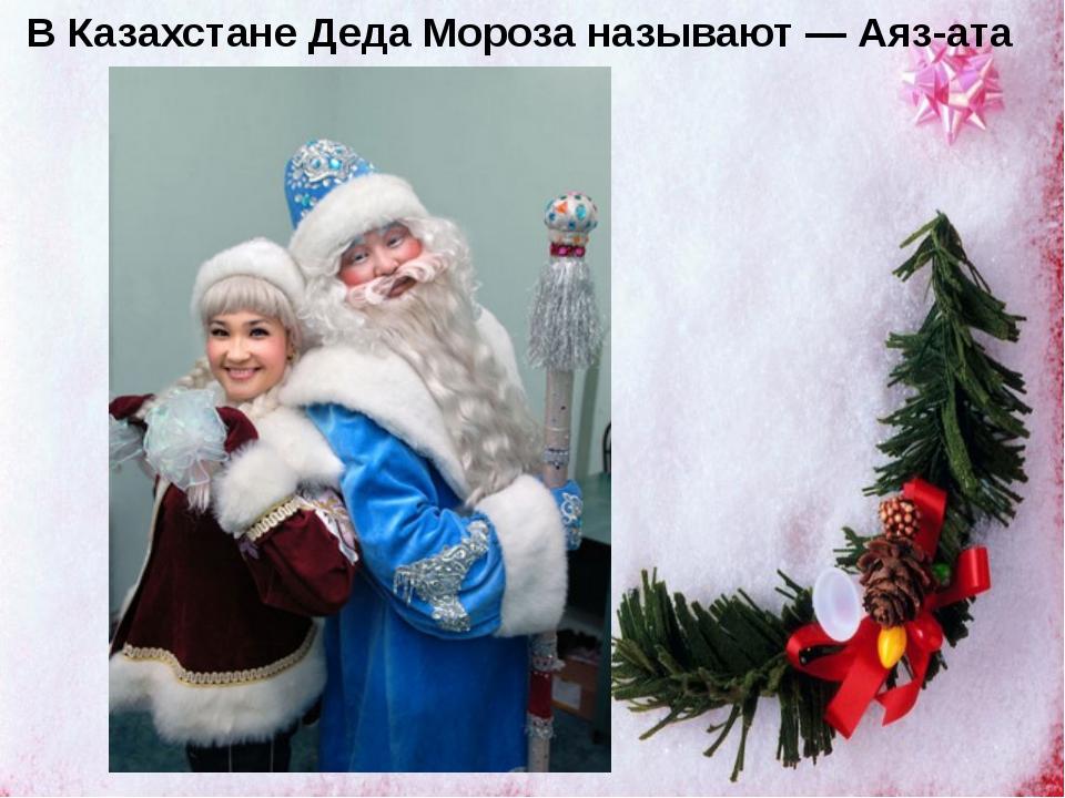В Казахстане Деда Мороза называют — Аяз-ата