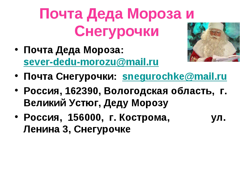 Почта Деда Мороза и Снегурочки Почта Деда Мороза:sever-dedu-morozu@mail.ru П...