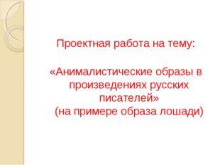 Проектная работа на тему: «Анималистические образы в произведениях русских