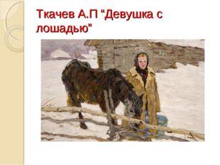 """Ткачев А.П """"Девушка с лошадью"""""""