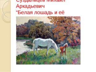 """Суздальцев Михаил Аркадьевич """"Белая лошадь и её жеребенок"""""""