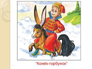 """""""Конёк-горбунок"""""""