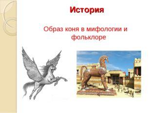 История Образ коня в мифологии и фольклоре