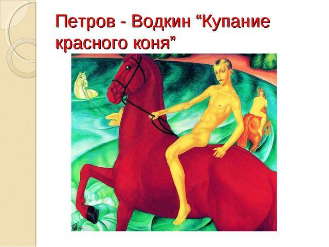 "Петров - Водкин ""Купание красного коня"""