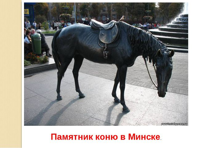 ПамятникконювМинске.