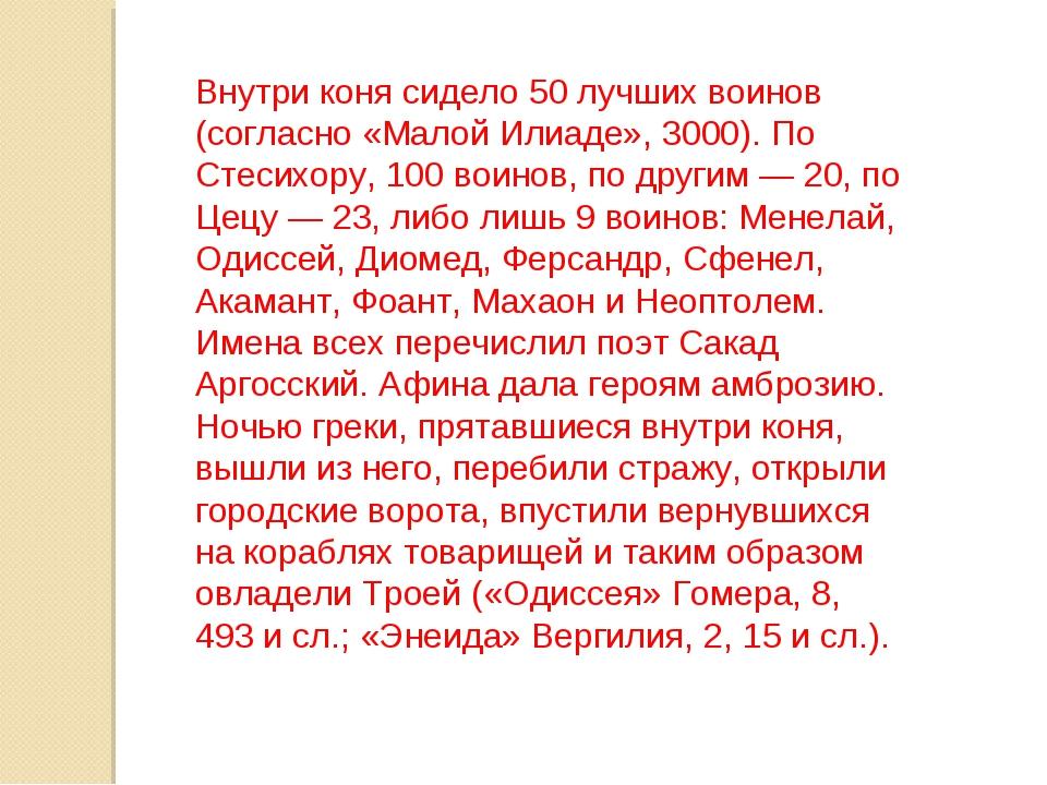 Внутри коня сидело 50 лучших воинов (согласно «Малой Илиаде», 3000). По Стеси...