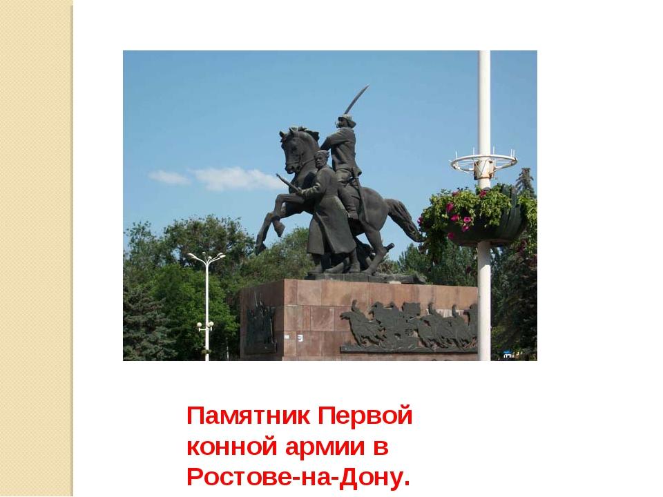 ПамятникПервой конной армии в Ростове-на-Дону.