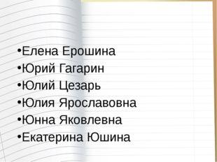 Елена Ерошина Юрий Гагарин Юлий Цезарь Юлия Ярославовна Юнна Яковлевна Екате