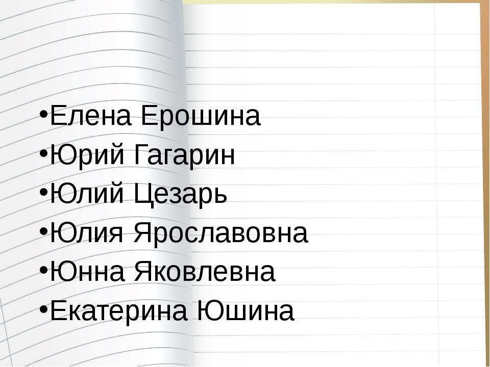 Елена Ерошина Юрий Гагарин Юлий Цезарь Юлия Ярославовна Юнна Яковлевна Екате...