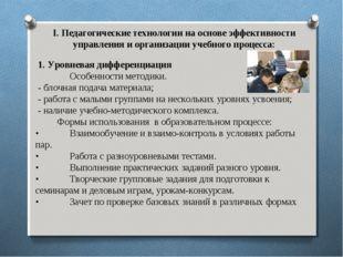 I. Педагогические технологии на основе эффективности управления и организации