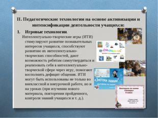 II. Педагогические технологии на основе активизации и интенсификации деятельн