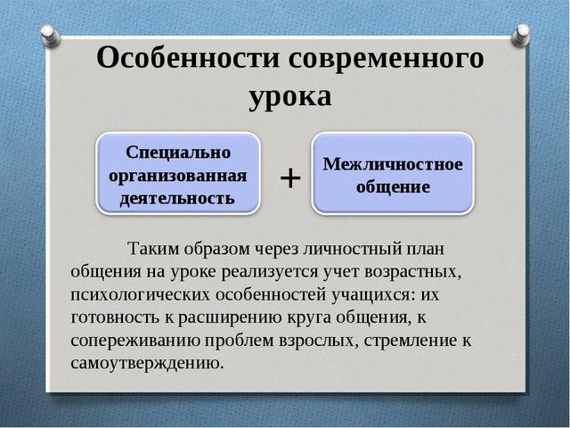 Особенности современного урока + Таким образом через личностный план общени...