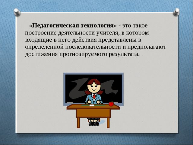 «Педагогическая технология» - это такое построение деятельности учителя, в к...