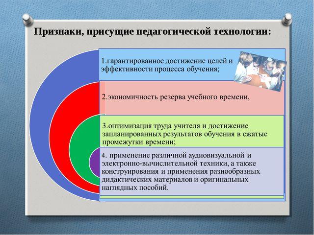 Признаки, присущие педагогической технологии: