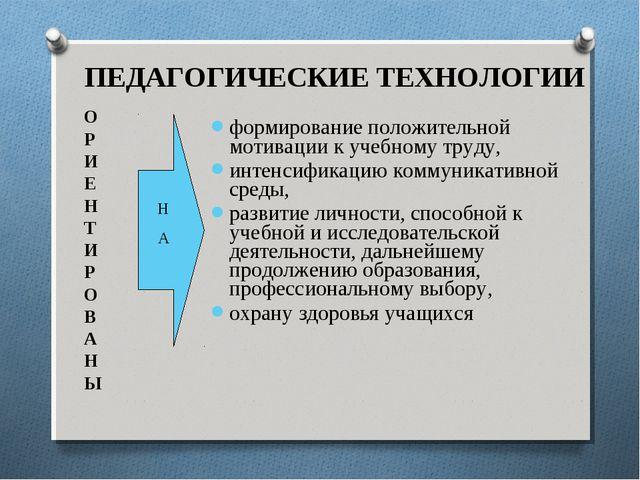 О Р И Е Н Т И Р О В А Н Ы формирование положительной мотивации к учебному тру...