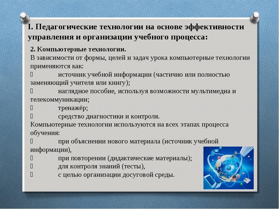 I. Педагогические технологии на основе эффективности управления и организации...