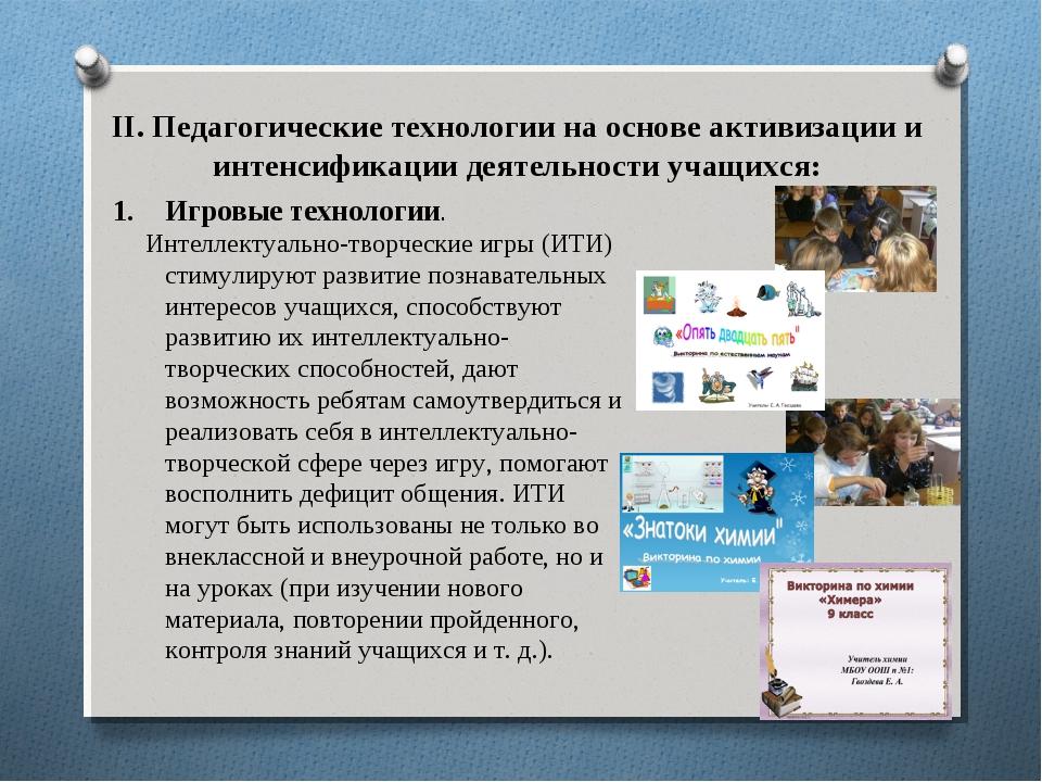 II. Педагогические технологии на основе активизации и интенсификации деятельн...