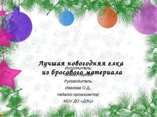 Лучшая новогодняя елка из бросового материала Исполнитель: Фомин Сергей Руков
