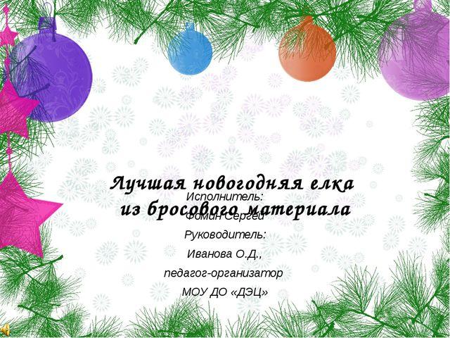Лучшая новогодняя елка из бросового материала Исполнитель: Фомин Сергей Руков...
