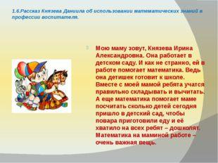 1.6.Рассказ Князева Даниила об использовании математических знаний в професси