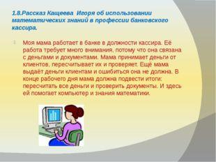 1.8.Рассказ Кащеева Игоря об использовании математических знаний в профессии