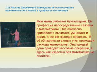 1.11.Рассказ Щербаковой Екатерины об использовании математических знаний в пр