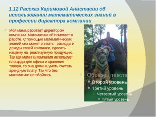 1.12.Рассказ Каримовой Анастасии об использовании математических знаний в про