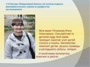 Моя мама Петрикова Инна Николаевна. Она работает в детском саду. Моя мама про