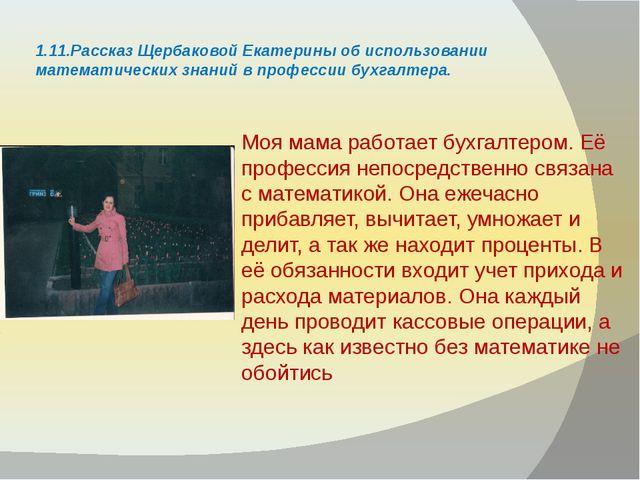 1.11.Рассказ Щербаковой Екатерины об использовании математических знаний в пр...